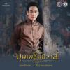 """ออเจ้าเอย (From """"เพลงประกอบละคร บุพเพสันนิวาส"""") - Pope Thanawat"""