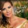 Thaleth Al Ayaad - Diana Hadad