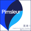 Pimsleur - Pimsleur English for Chinese (Mandarin) Speakers Level 1, Lessons 6-10: Learn to Speak and Understand English as a Second Language with Pimsleur Language Programs アートワーク