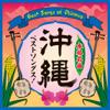 大城バネサ - Aitaijima ilustración