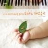 아기의 감성지수(EQ)를 높이는 피아노 태교음악 ジャケット写真