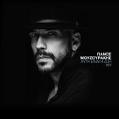 Afti Ine I Zoi - Panos Mouzourakis
