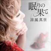 Soradakewa Sokoniaru-Mayo Suzukaze