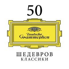 50 ШЕДЕВРОВ КЛАССИКИ