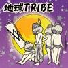 地球TRIBE ジャケット写真