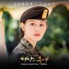 SG Wannabe - By My Side artwork