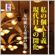 【新版】夏目漱石文明評論選―「私の個人主義」「現代日本の開化」他6編 - 夏目漱石