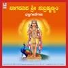 Nagaroopa Sri Subramanyana Bhakthi Geethe EP