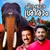 Chirakkara Sree Ram EP