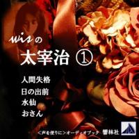 【朗読】wisの太宰治1「人間失格/日の出前/水仙/おさん」