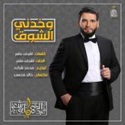Wakhedny El Shouq - Abd Alrhman Abo Shaaer - Abd Alrhman Abo Shaaer
