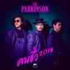 คนชั่ว 2018 - The Parkinson