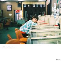 Kaede - ただいまの魔法 - EP artwork