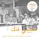 Ayonha - Hamid El Shaeri