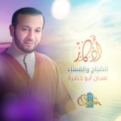 Athkar Al Sabah W Al Massa-Ghassan Abu Khadra