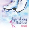 Figure Skating Music Best 2017-2018