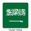 SA المملكة العربية السعودية النشيد الوطني السعودي نشيد وطني سعودي - أوركسترا الإخوان mp3