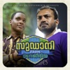 Sudani from Nigeria Original Motion Picture Soundtrack