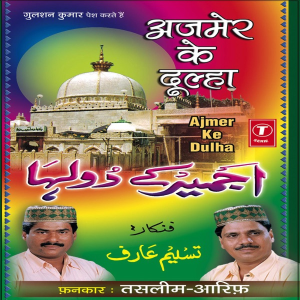 Ajmer Ke Dulha by Haji Tasleem Aarif