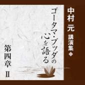 中村元講演集『ゴータマ・ブッダの心を語る』第四章 II 浄土三部経