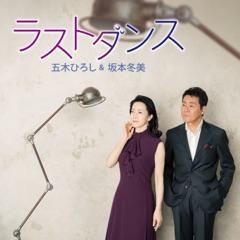 Last Dance / Ameno Wakaremichi - EP