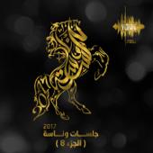 Mawal Elyoum Wa El Saya - Majed Al Mohandes