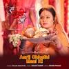 Aarti Chhathi Maai Ki From Jai Chhathi Maa Single