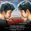 Vaandu (Original Motion Picture Soundtrack) - EP