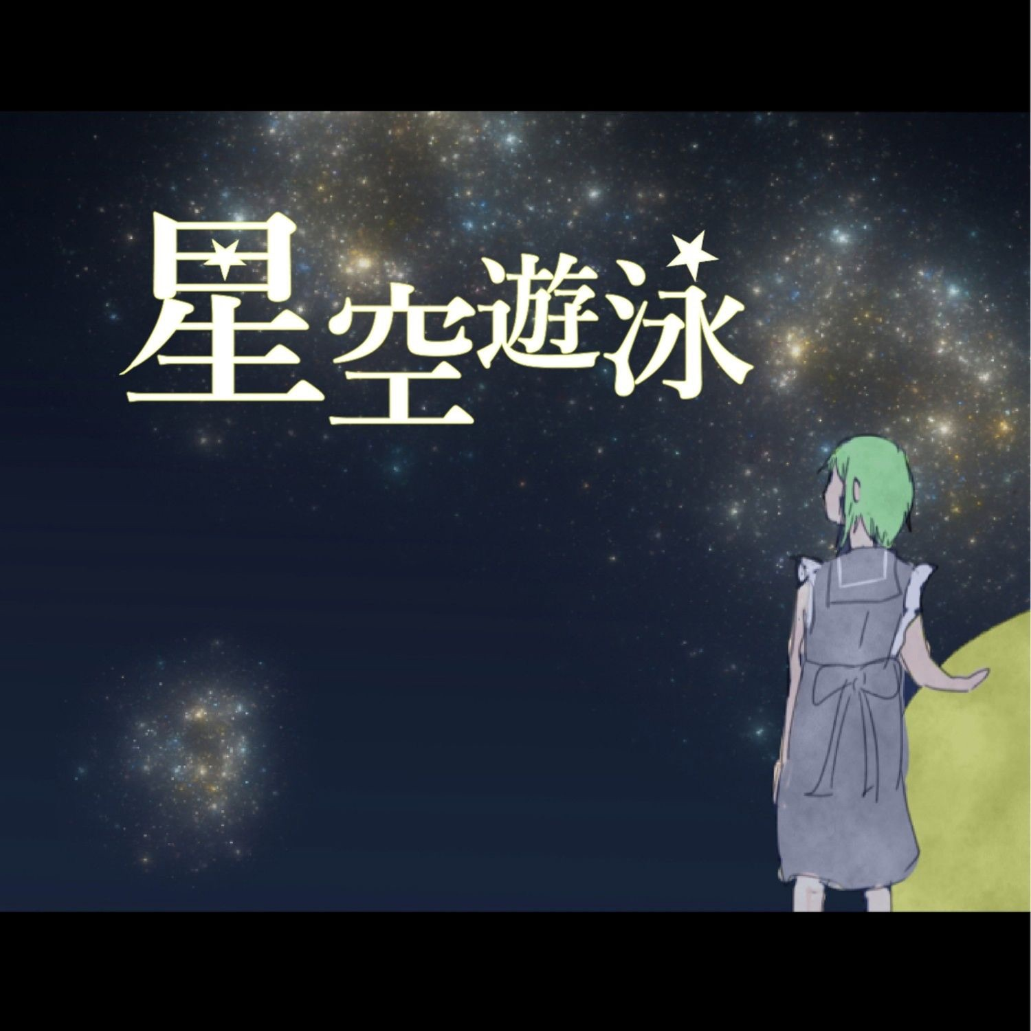 Starry Sky Swimming (feat. GUMI) - Single