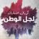Lajel Alwatan - Coral Al Emarat