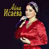 Айна Исаева - Дай баьхна лаьмнаш - EP artwork