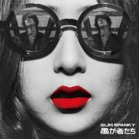 愚か者たち - EP