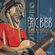 What's He Gonna Say Today - Eric Bibb