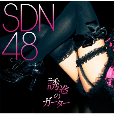 Yuuwakunogarter (1Kisei version.) - SDN48