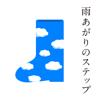新しい地図 - 雨あがりのステップ (チャリティ ver.) アートワーク