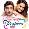 Mala Kahich Problem Nahi (feat. Gashmeer Mahajani & Spruha Joshi) [Original Motion Picture Soundtrack] - EP