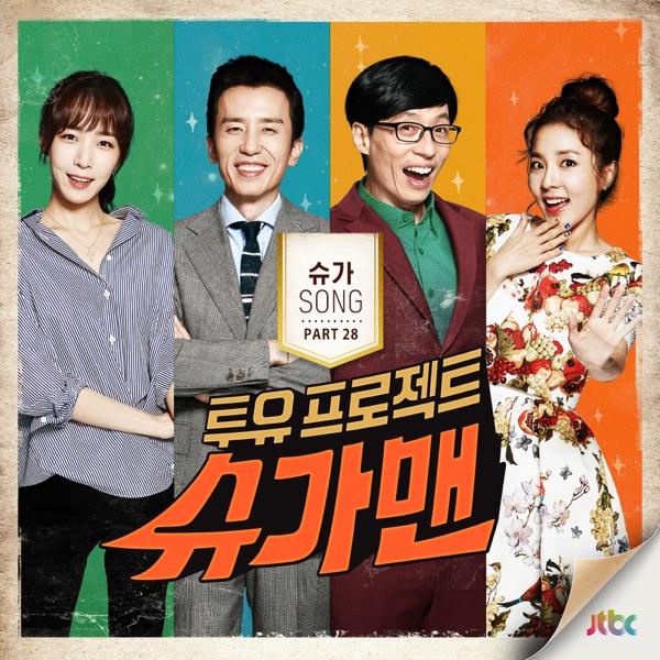 투유 프로젝트 슈가맨, Pt. 28 - 너는 왜 (feat. DJ Juice) - Single