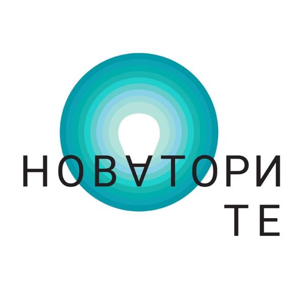 НоваториТЕ by EDIT.bg