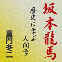 坂本龍馬 ~歴史に学ぶ人間学~