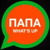 Баста - Папа What's Up обложка