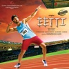 Eetti Original Motion Picture Soundtrack EP