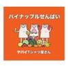 ハッピーウェディング前ソング by ヤバイTシャツ屋さん
