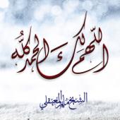Allahoma Lak Al Hamd Koloh - Al Sheikh Maher Al Muaiqly