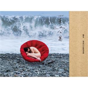 陳昇 - 流浪日記四部曲 (vol.4) 華人公寓