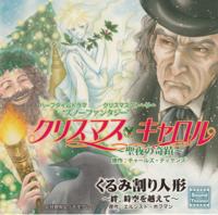 クリスマスキャロル/くるみ割り人形: クリスマスストーリー