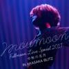 moumoon FULLMOON LIVE SPECIAL 2017 ~中秋の名月~ IN AKASAKA BLITZ ジャケット写真