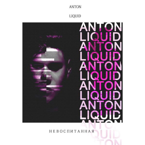 Anton Liquid - Невоспитанная