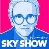 Sky Show Single