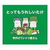 Tottemo Ureshiitake - EP ジャケット写真