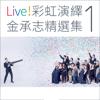 Live! Rainbow Sings Jin Chengzhi 1 - Shanghai Rainbow Chamber Singers